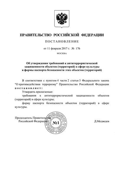Постановление 176 Об утверждении требований к антитеррористической защищенности объектов (территорий) в сфере культуры и формы паспорта безопасности этих объектов (территорий)