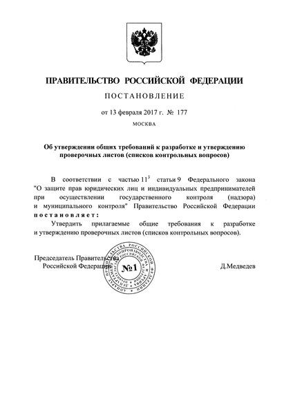 Общие требования к разработке и утверждению проверочных листов (списков контрольных вопросов)