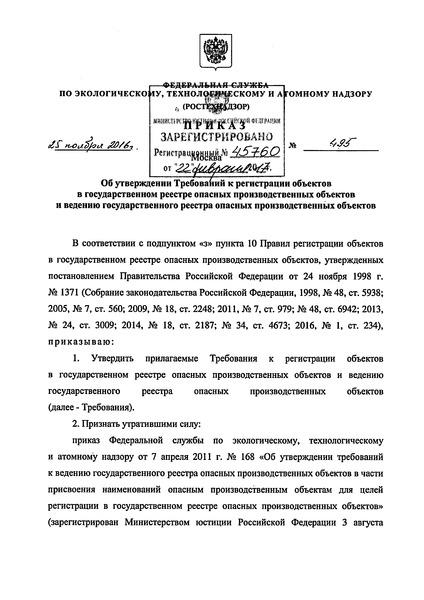Требования к регистрации объектов в государственном реестре опасных производственных объектов и ведению государственного реестра опасных производственных объектов