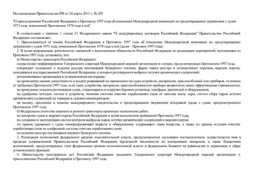 Постановление 203 О присоединении Российской Федерации к Протоколу 1997 года об изменении Международной конвенции по предотвращению загрязнения с судов 1973 года, измененной Протоколом 1978 года к ней