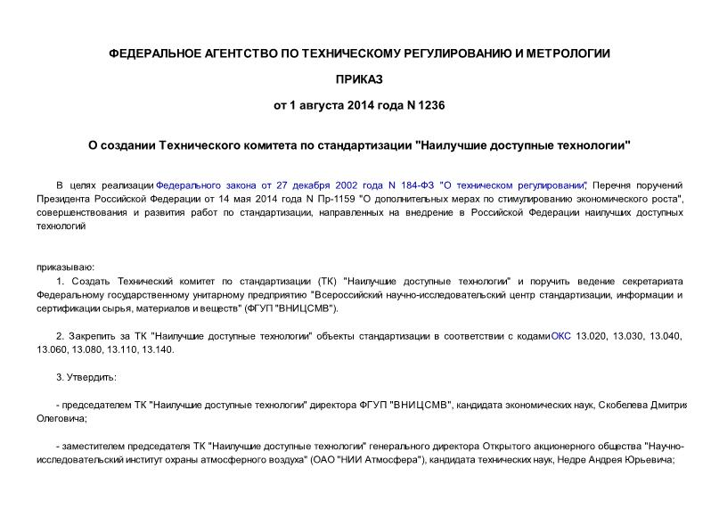Приказ 1236 О создании технического комитета по стандартизации