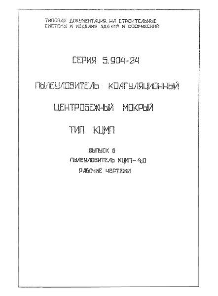 Серия 5.904-24 Выпуск 6. Пылеуловитель КЦМП-4,0. Рабочие чертежи