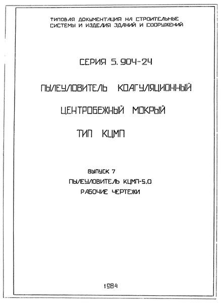 Серия 5.904-24 Выпуск 7. Пылеуловитель КЦМП-5,0. Рабочие чертежи