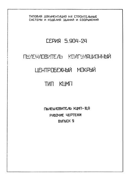Серия 5.904-24 Выпуск 9. Пылеуловитель КЦМП-8,0. Рабочие чертежи