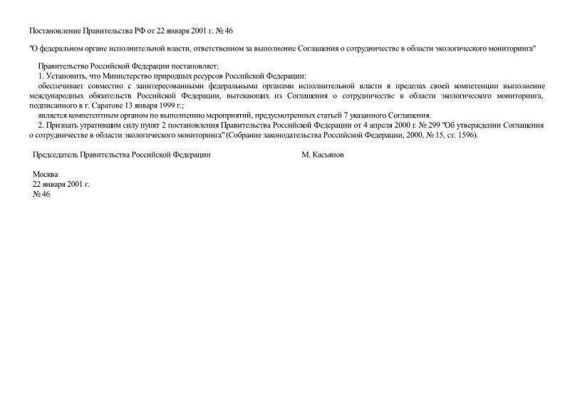 Постановление 46 О федеральном органе исполнительной власти, ответственном за выполнение Соглашения о сотрудничестве в области экологического мониторинга