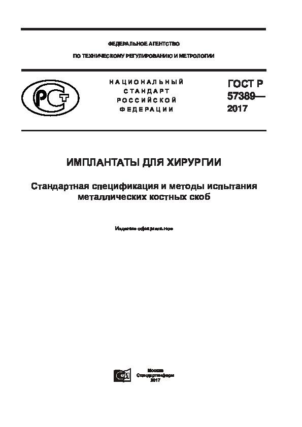 ГОСТ Р 57389-2017 Имплантаты для хирургии. Стандартная спецификация и методы испытания металлических костных скоб