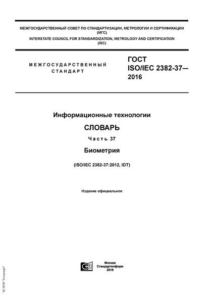 ГОСТ ISO/IEC 2382-37-2016 Информационные технологии. Словарь. Часть 37. Биометрия