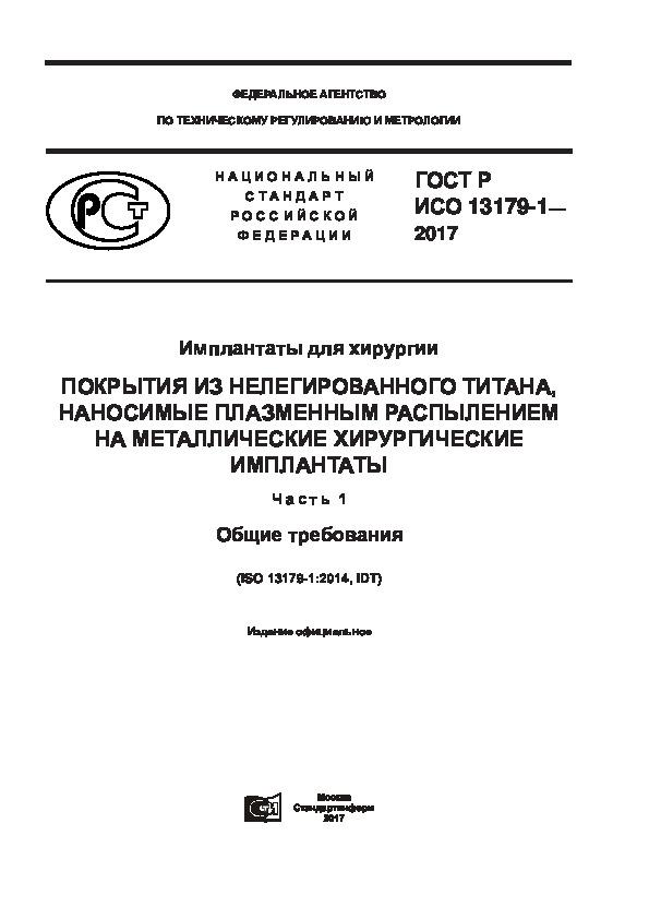 ГОСТ Р ИСО 13179-1-2017 Имплантаты для хирургии. Покрытия из нелегированного титана, наносимые плазменным распылением на металлические хирургические имплантаты. Часть 1. Общие требования