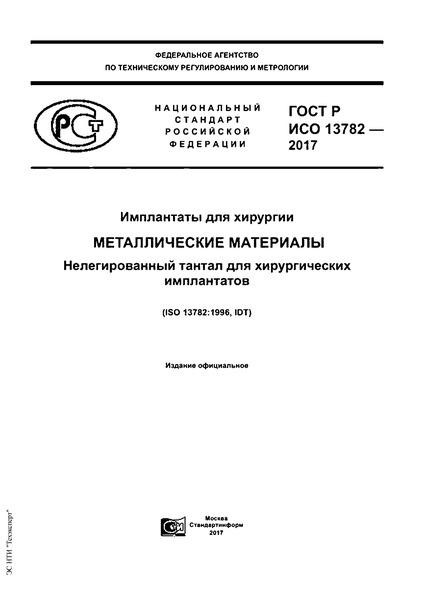 ГОСТ Р ИСО 13782-2017 Имплантаты для хирургии. Металлические материалы. Нелегированный тантал для хирургических имплантатов