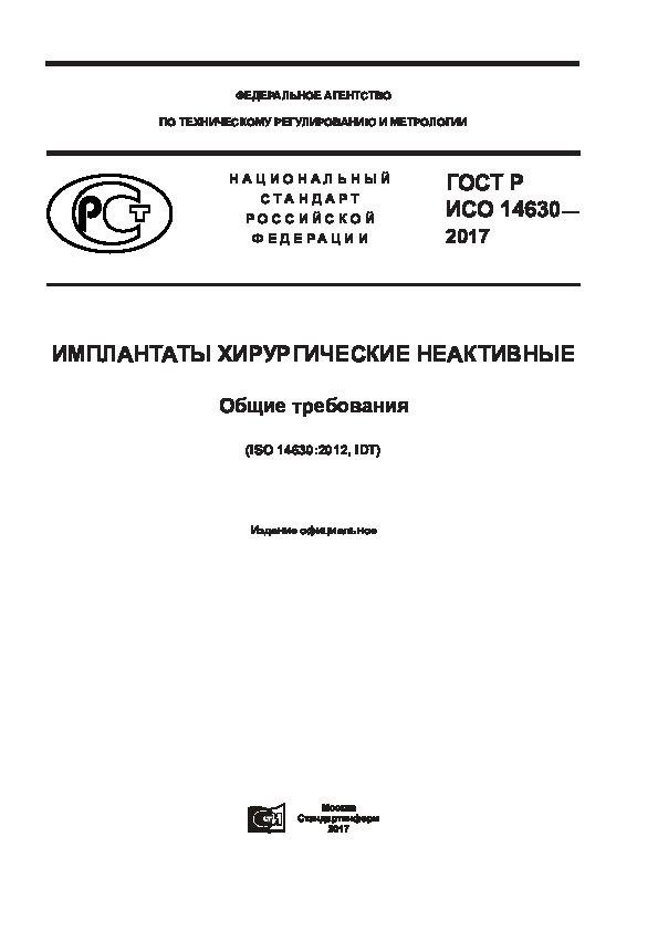 ГОСТ Р ИСО 14630-2017 Имплантаты хирургические неактивные. Общие требования