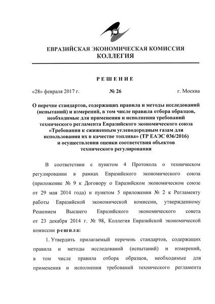 Перечень стандартов, содержащих правила и методы исследований (испытаний) и измерений, в том числе правила отбора образцов, необходимые для применения и исполнения требований технического регламента Евразийского экономического союза