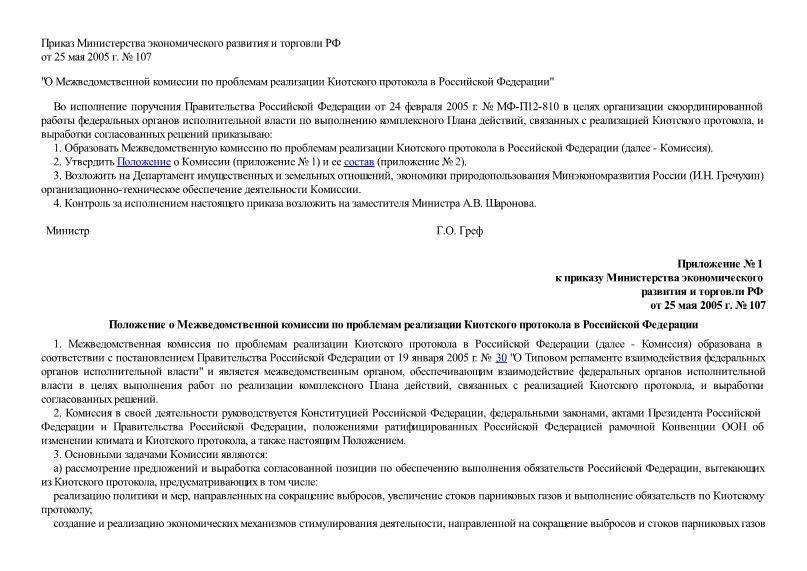 Приказ 107 О Межведомственной комиссии по проблемам реализации Киотского протокола в Российской Федерации