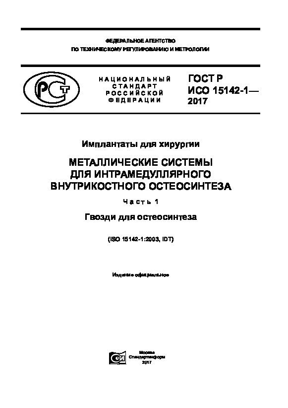 ГОСТ Р ИСО 15142-1-2017 Имплантаты для хирургии. Металлические системы для интрамедуллярного внутрикостного остеосинтеза. Часть 1. Гвозди для остеосинтеза