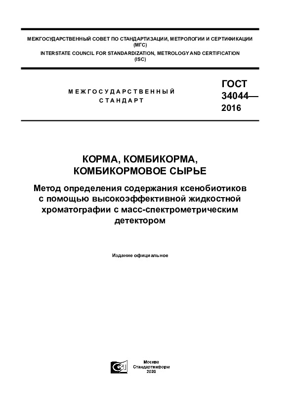 ГОСТ 34044-2016 Корма, комбикорма, комбикормовое сырье. Метод определения ксенобиотиков с помощью высокоэффективной жидкостной хроматографии с масс-спектрометрическим детектором