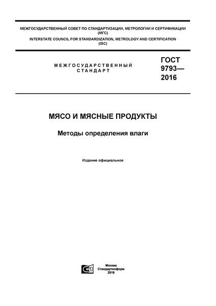 ГОСТ 9793-2016 Мясо и мясные продукты. Методы определения влаги