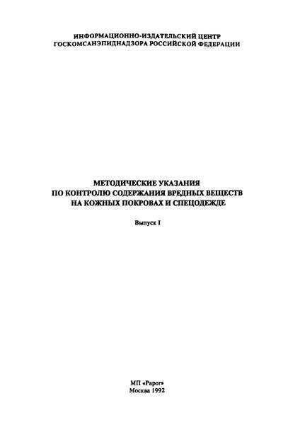 МУ 5129-89 Методические указания по фотометрическому измерению содержания смазочных масел на коже