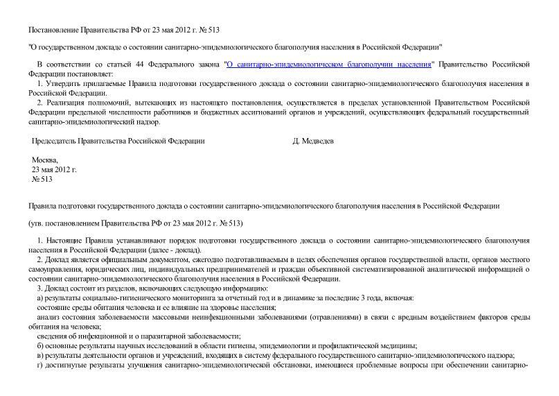 Правила подготовки государственного доклада о состоянии санитарно-эпидемиологического благополучия населения в Российской Федерации