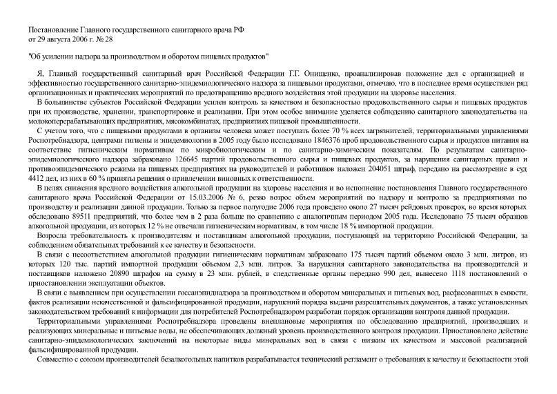 Постановление 28 Об усилении надзора за производством и оборотом пищевых продуктов