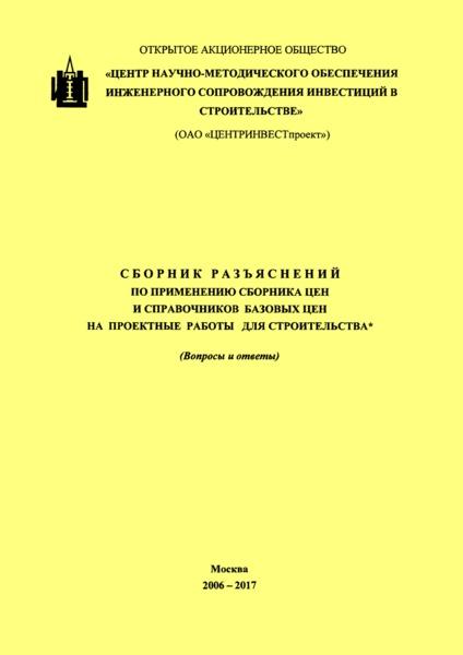 Сборник разъяснений по применению Сборника цен и Справочников базовых цен на проектные работы для строительства*. (Вопросы и ответы) 2006 - 2017