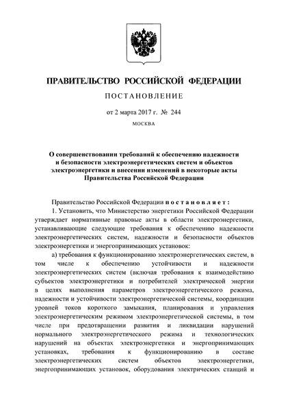 Постановление 244 О совершенствовании требований к обеспечению надежности и безопасности электроэнергетических систем и объектов электроэнергетики и внесении изменений в некоторые акты Правительства Российской Федерации