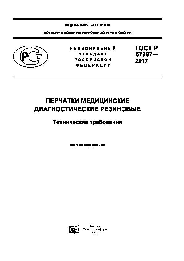 ГОСТ Р 57397-2017 Перчатки медицинские диагностические резиновые. Технические требования