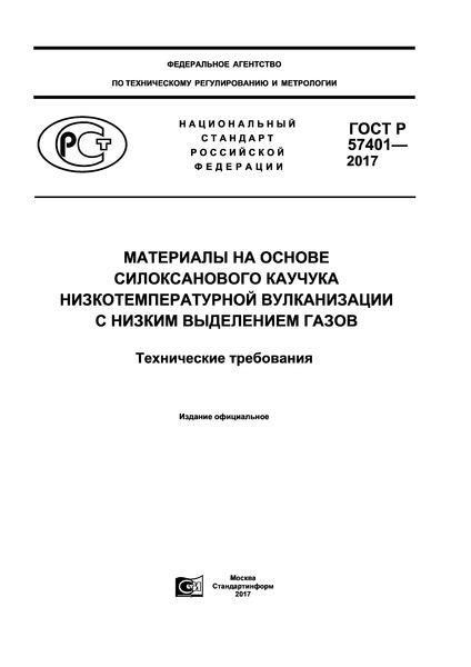 ГОСТ Р 57401-2017 Материалы на основе силоксанового каучука низкотемпературной вулканизации с низким выделением газов. Технические требования