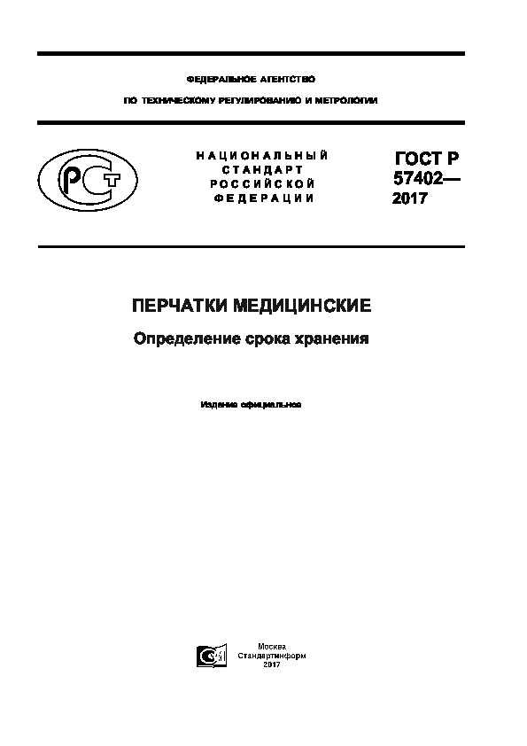 ГОСТ Р 57402-2017 Перчатки медицинские. Определение срока хранения