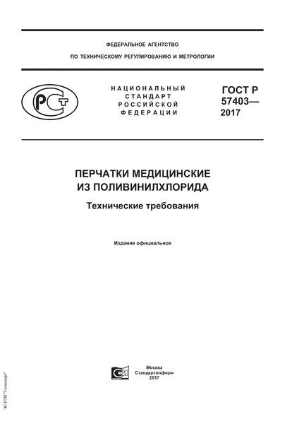 ГОСТ Р 57403-2017 Перчатки медицинские из поливинилхлорида. Технические требования