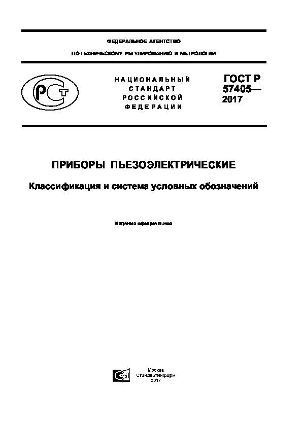 ГОСТ Р 57405-2017 Приборы пьезоэлектрические. Классификация и система условных обозначений