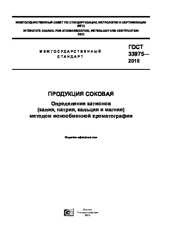 ГОСТ 33975-2016 Продукция соковая. Определение катионов (калия, натрия, кальция и магния) методом ионообменной хроматографии