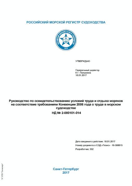 НД 2-080101-014 Руководство по освидетельствованию условий труда и отдыха моряков на соответствие требованиям Конвенции 2006 года о труде в морском судоходстве (редакция 2017 года)