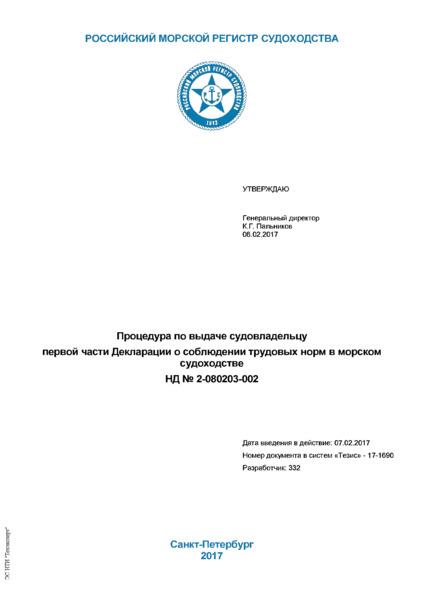 НД 2-080203-002 Процедура по выдаче судовладельцу первой части Декларации о соблюдении трудовых норм в морском судоходстве