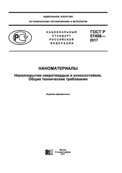 ГОСТ Р 57408-2017 Наноматериалы. Нанопокрытия сверхтвердые и износостойкие. Общие технические требования