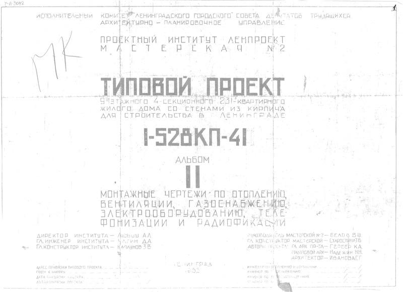 Типовой проект 1-528 КП-41 Альбом II. Монтажные чертежи по отоплению, вентиляции, газоснабжению, электрооборудованию, телефонизации и радиофикации