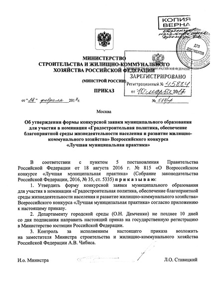Конкурсная заявка муниципального образования для участия в номинации