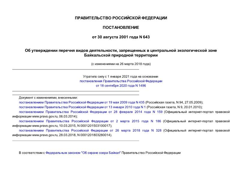 Перечень видов деятельности, запрещенных в центральной экологической зоне Байкальской природной территории