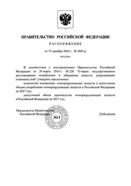 Распоряжение 2693-р Об утверждении количества конкретных озоноразрушающих веществ в допустимом объеме потребления озоноразрушающих веществ и допустимого объема производства озоноразрушающих веществ в РФ на 2017 г.