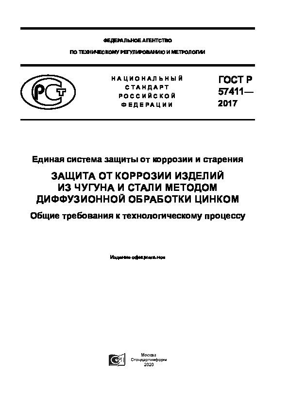 ГОСТ Р 57411-2017 Единая система защиты от коррозии и старения. Защита от коррозии изделий из чугуна и стали методом диффузионной обработки цинком. Общие требования к технологическому процессу