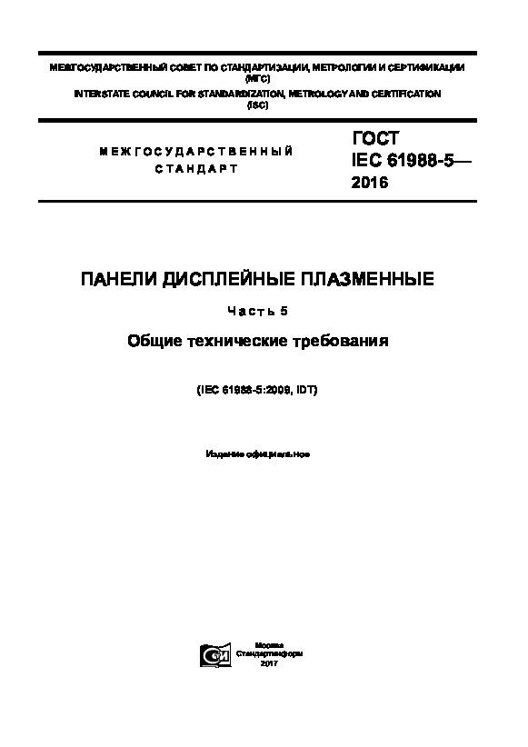 ГОСТ IEC 61988-5-2016 Панели дисплейные плазменные. Часть 5. Общие технические требования