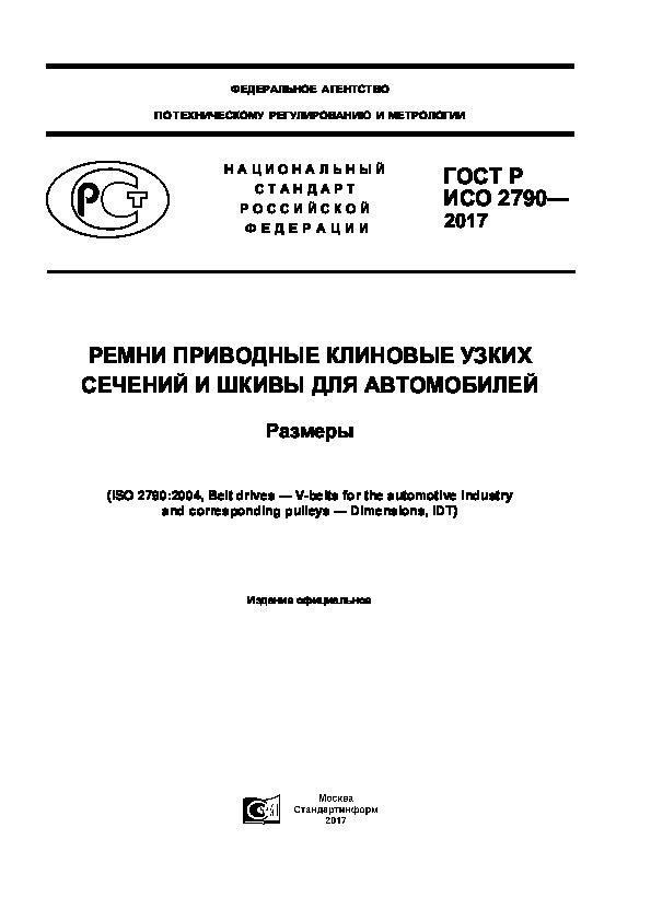 ГОСТ Р ИСО 2790-2017 Ремни приводные клиновые узких сечений и шкивы для автомобилей. Размеры
