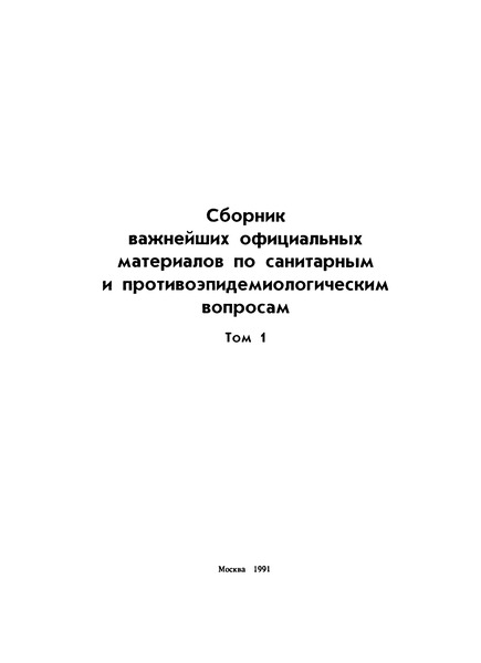 СП 1131-73 Санитарные правила при транспортировке и работе с пеками
