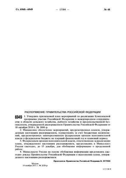 План мероприятий по реализации Комплексной программы участия Российской Федерации в международном сотрудничестве в области сельского хозяйства, рыбного хозяйства и продовольственной безопасности