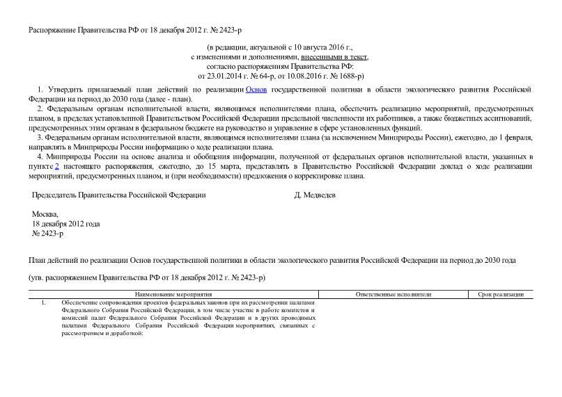 План действий по реализации Основ государственной политики в области экологического развития Российской Федерации на период до 2030 года