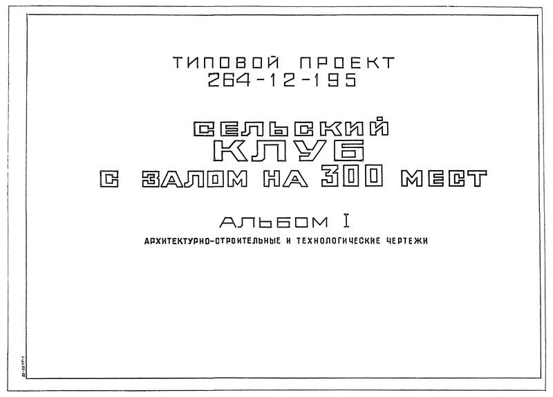 Типовой проект 264-12-195 Альбом I. Архитектурно-строительные и технологические чертежи