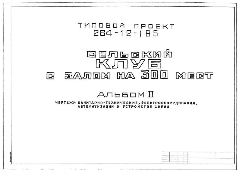 Типовой проект 264-12-195 Альбом II. Чертежи санитарно-технические, электрооборудования, автоматизации и устройство связи