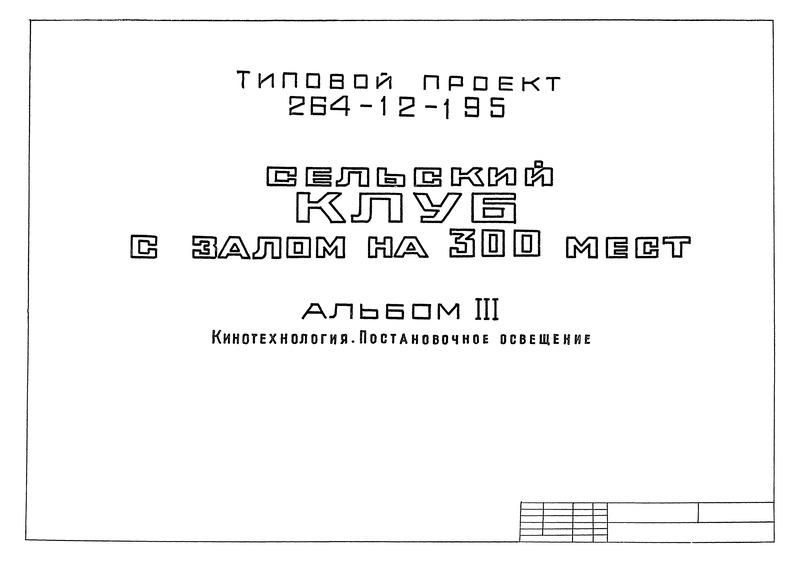 Типовой проект 264-12-195 Альбом III. Кинотехнология. Постановочное освещение