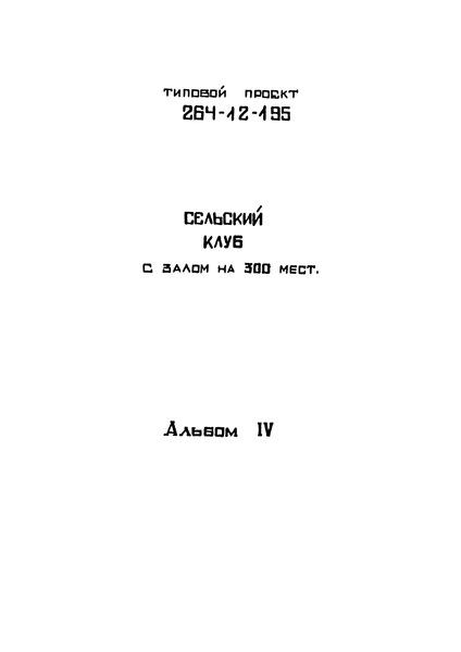 Типовой проект 264-12-195 Альбом IV. Механическое оборудование эстрады