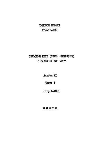 Типовой проект 264-12-195 Альбом VI.86. Часть 1. Сметы