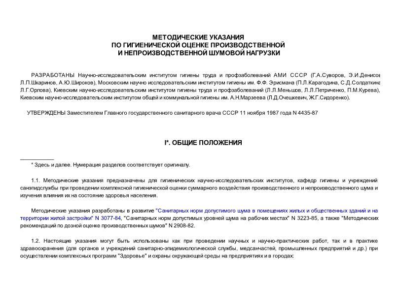 МУ 4435-87 Методические указания по гигиенической оценке производственной и непроизводственной шумовой нагрузки