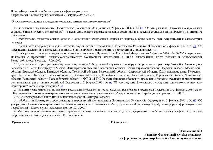 Приказ 246 О мерах по организации проведению социально-гигиенического мониторинга